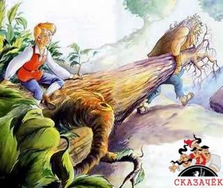Великан шел впереди тащил огромное дерево