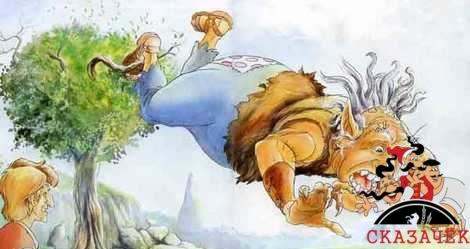 великан упал