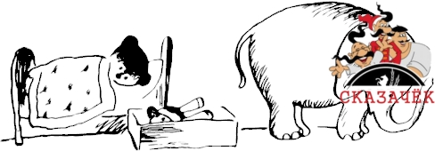 Слон Агния Барто