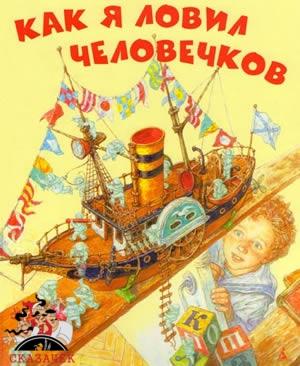 Рассказ Бориса Житкова Как я ловил человечков  читать