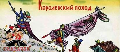стих Королевский поход читать Самуил Маршак