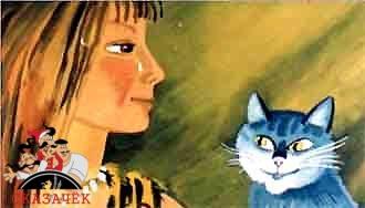 Кошка, гулявшая сама по себе и женщина