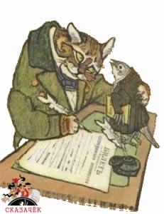 Кошка и Соловей