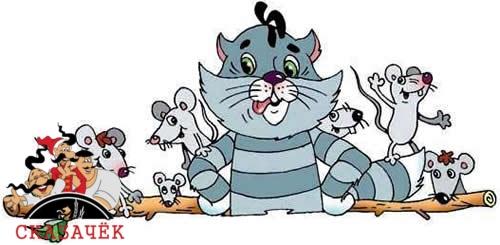Кот Матроскин и мыши - рассказ Эдуарда Успенского