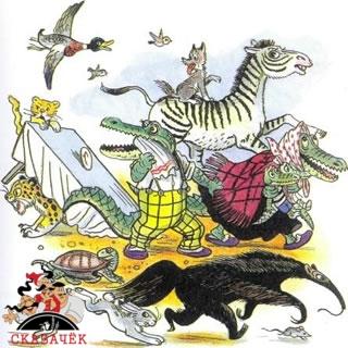 Крокодил звери бегут убегают