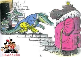 Крокодил на поклон к бегимоту