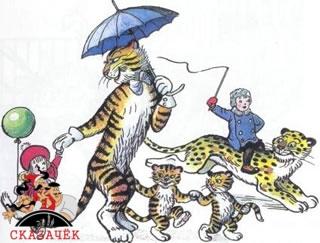 Крокодил тигр гепард и дети