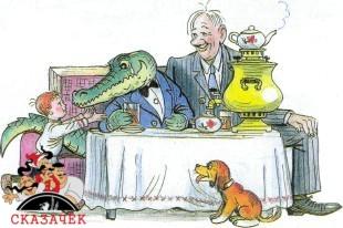 Крокодил за столом чаем