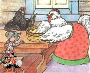 Курочка, мышка и тетерев