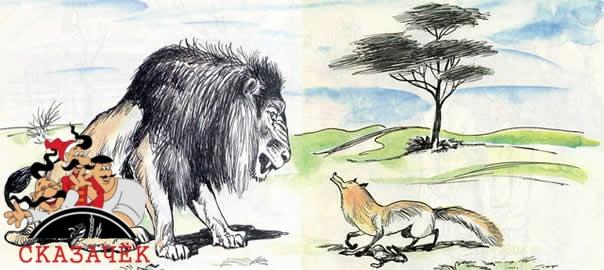 Лев и лис