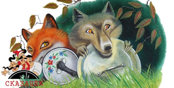 Лис и волк
