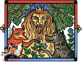 Лиса, верблюд, волк, лев и перепелка