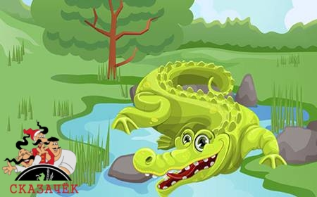 Лисица и крокодил