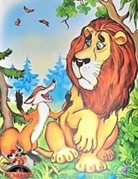 Лисица и лев
