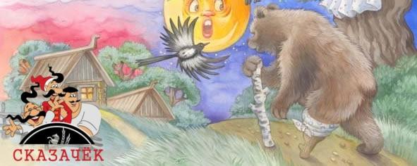 Медведь - липовая нога
