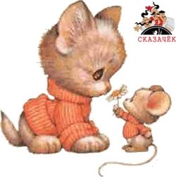 Мышка, которая ела кошек