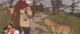 Пахарь и волк-Басни Эзопа