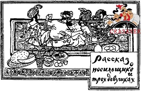 Рассказ о носильщике и трех девушках (ночи 9-19)