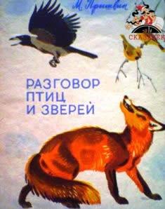 Разговор птиц и зверей рассказ Пришвина читать