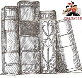 Сказка о Шемякиной суде и о воеводстве и о прочем