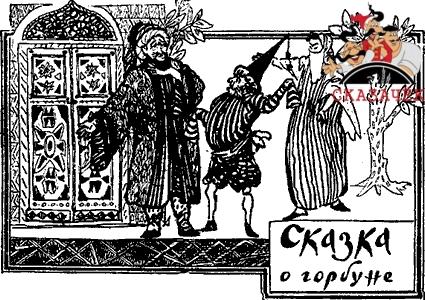 Сказка о горбуне (ночи 25-34)
