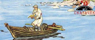 Сказка о рыбаке и рыбке-Авторские