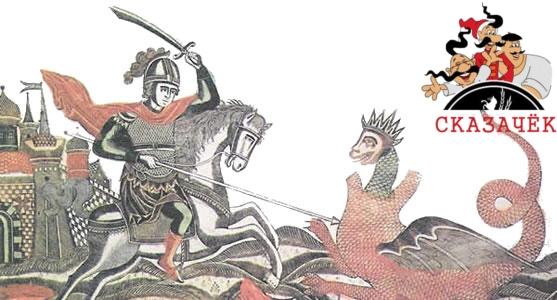 Сказка о славном, могучем богатыре Еруслане Лазаревиче