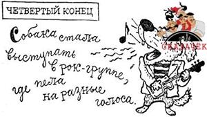 Собака, которая не умела лаять читать Родари