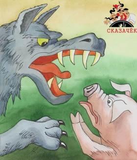 Свинья и волк