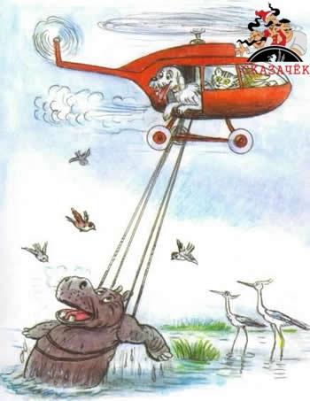 Телефон бегемот болото вертолет нелегко тащить бегемота