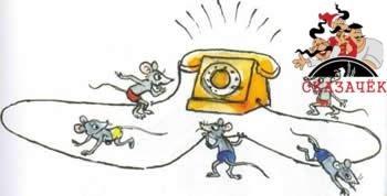 Телефон и мыши