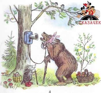 Телефон медведь и еж больной зуб