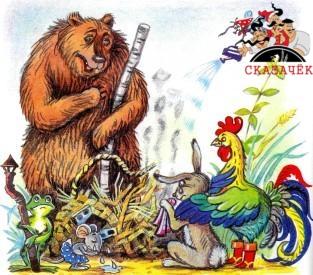 медведь сломал теремок раздавил