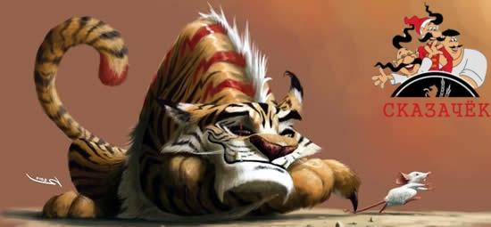 Тигр и мышь