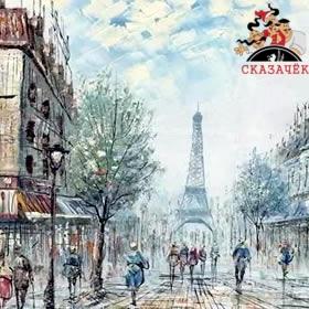 В Париж