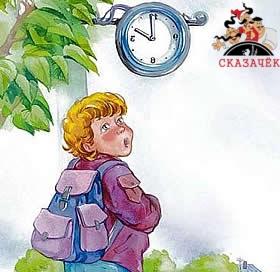 Время - рассказ Осеевой